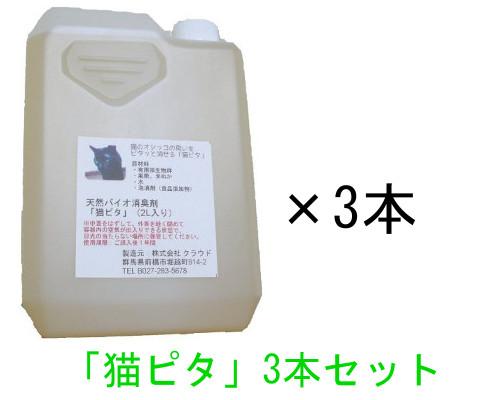 猫の消臭剤「猫ピタ」2L×3本入り。猫のスプレーや粗相の尿臭をスッキリ解消。