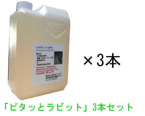 うさぎの消臭剤「ピタッとラビット」2L×3本入り うさぎの部屋ん歩中の粗相、ケージやトイレの糞尿臭をピタッと解消!