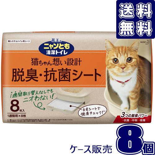 ニャンとも清潔トイレ 脱臭・抗菌 シート 8枚入 ×8【ケース販売!8個入】(4901301336910)