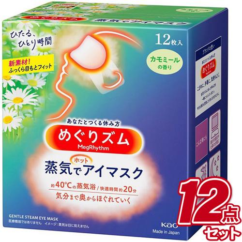 めぐりズム 蒸気でホットアイマスク カモミール 12枚入×12【ケース販売!12個入】 花王