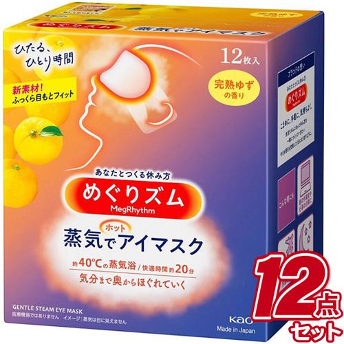 めぐりズム 蒸気でホットアイマスク ゆず 12枚入×12【ケース販売!12個入】花王 (4901301348036)