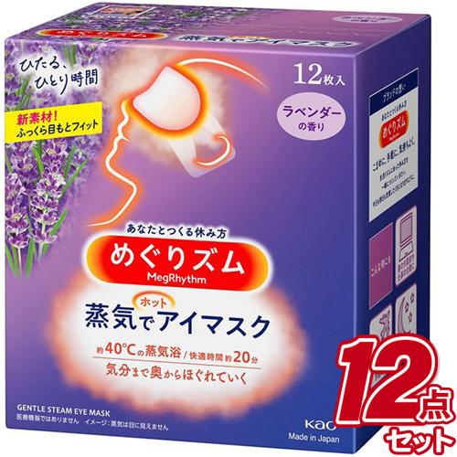 めぐりズム 蒸気でホットアイマスク ラベンダー 12枚入×12【ケース販売!12個入】 花王 (4901301348043)
