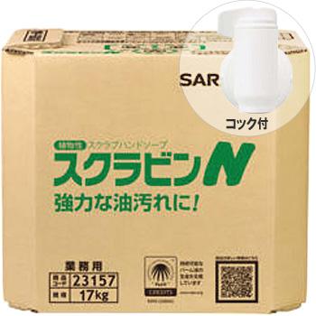 スクラビンN 17kg サラヤ (専用マキシコック付) 油汚れ用ハンドソープ 工業用品 23157