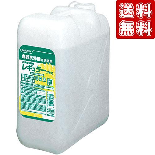 ひまわり洗剤 レギュラープラス 25kg サラヤ 業務用 31687