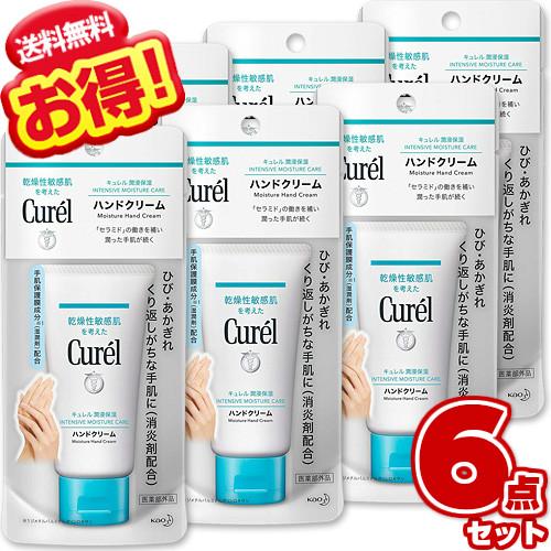 キュレル ハンドクリーム 50g チューブ ×6【6本セット】まとめ買い