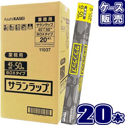 サランラップ 45cm×50m【×20本セット】 業務用 BOX