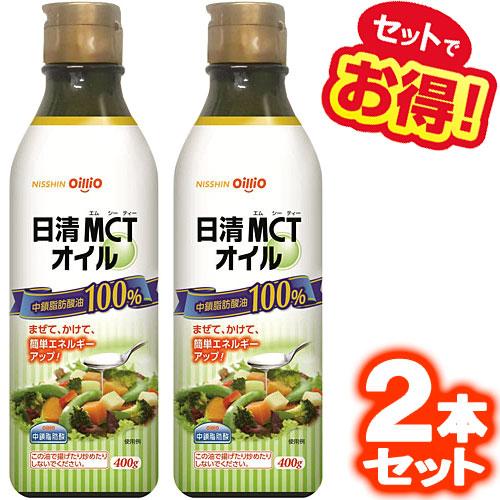 日清 MCTオイル 400g ×2 【2本セット】日清オイリオ ダイエット