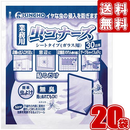 【ケース販売!20入】業務用 虫コナーズ シートタイプ (ガラス用) 6枚  30日 金鳥 KINCHO