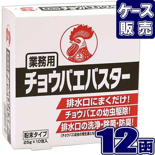 【ケース販売!12入】業務用 チョウバエバスター 25g×10包 金鳥 KINCHO