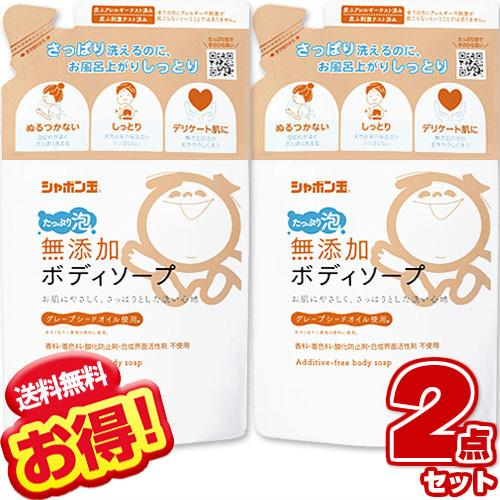 ネコポスで送料無料 本日限定 日本未発売 シャボン玉 無添加 ボディソープ ×2個セット たっぷり泡 470ml 詰替用