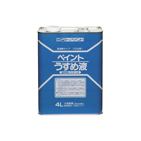 油性系塗料をうすめたり 用具の洗浄に 高溶解タイププロ仕様 ペンキ ペイント 塗料 ニッペホームプロダクツ 徳用ペイントうすめ液 4196872 流行のアイテム 受注単位4 油性塗料の希釈 HPH101-4 低価格化 4L ニッペホームオンライン 用具の洗浄 うすめ液