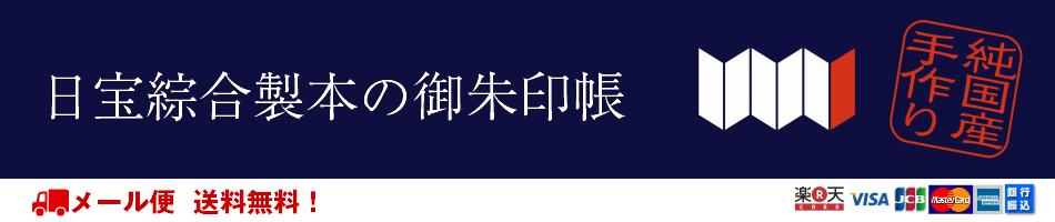 日宝綜合製本楽天市場店:創業60年、製本一筋で培ってきた最高の技術で製作した商品をお届けします