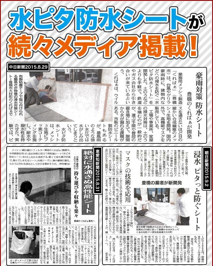 水ピタ防水シート140cm×6m