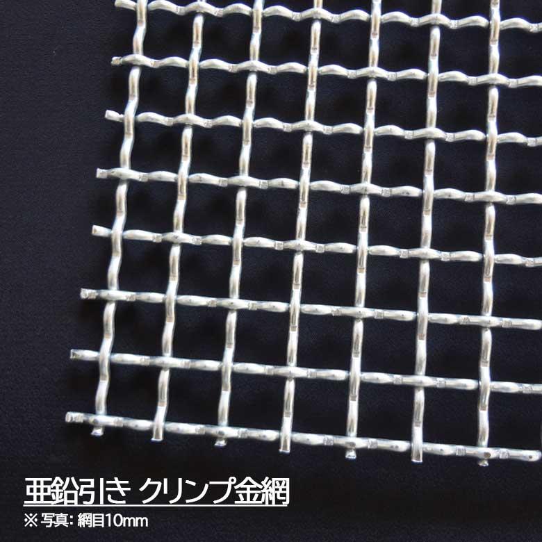 亜鉛引き クリンプ金網 線径(mm):2 網目(mm):20 幅(mm):1000×長さ(m):15 一巻