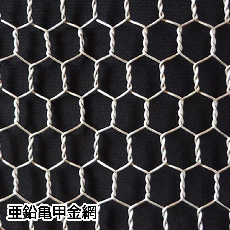 亜鉛 亀甲金網 金網 15) #20 目開き:10mm 線径:0.63mm 大きさ:巾910mm×長さ30m