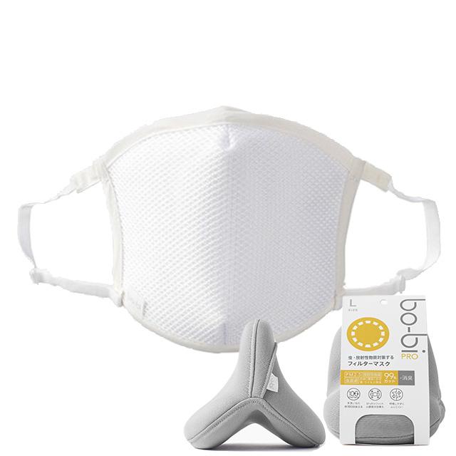 次世代マスク「bo-bi」 プロ 再利用可能タイプ マスクケース付き ダイエットEXPO出展商品