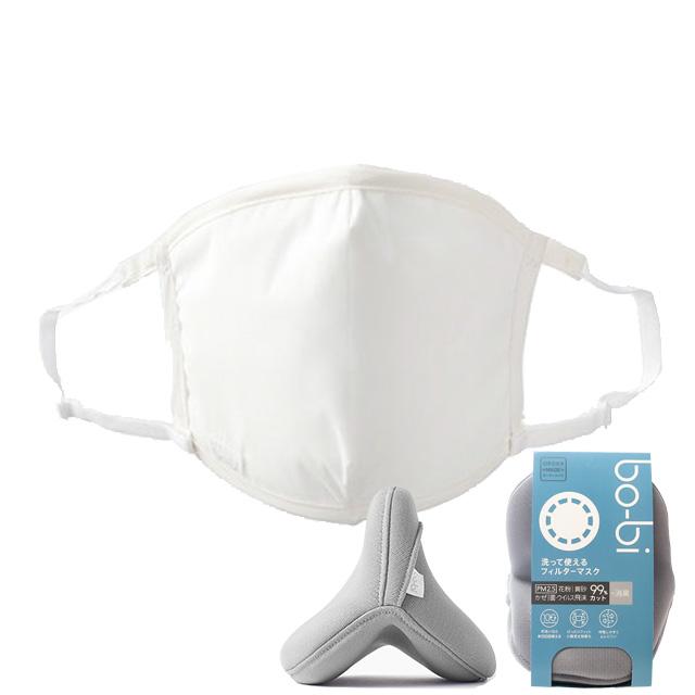 次世代マスク 「bo-bi」 レギュラー オーダーメイド 再利用可能タイプ マスクケース付き ダイエットEXPO出展商品