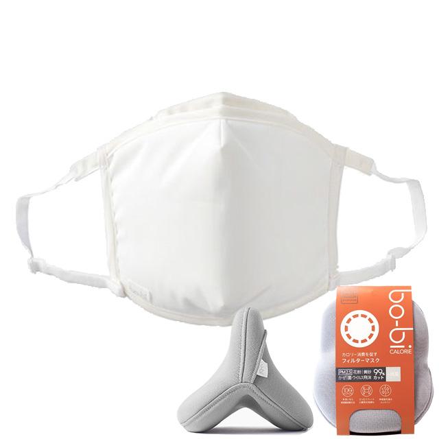 次世代マスク「bo-bi」 カロリー オーダーメイド 再利用可能タイプ マスクケース付き ダイエットEXPO出展商品