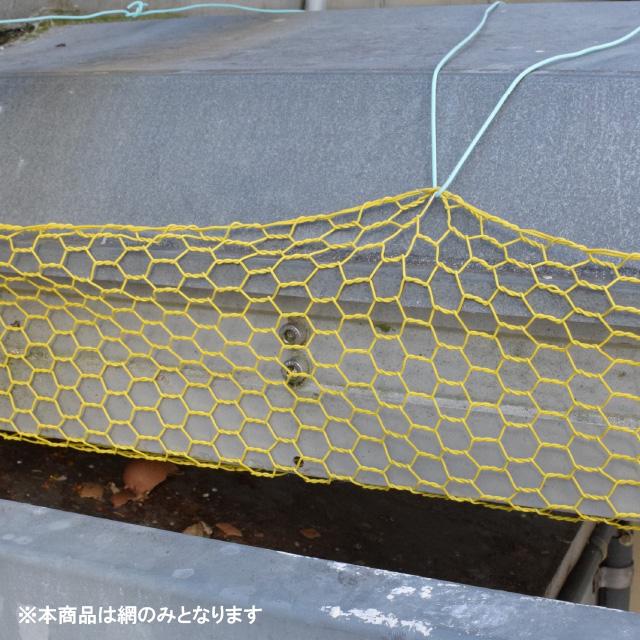 ネズミ 獣害対策ネット 「ネズサル」 91cm幅×30m