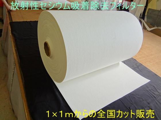 【テレビ、新聞で話題のくればぁ】売れてる 放射性セシウム 吸着除去 フィルター1×1m【日本製】【送料無料】【HLS_DU】fs04gm