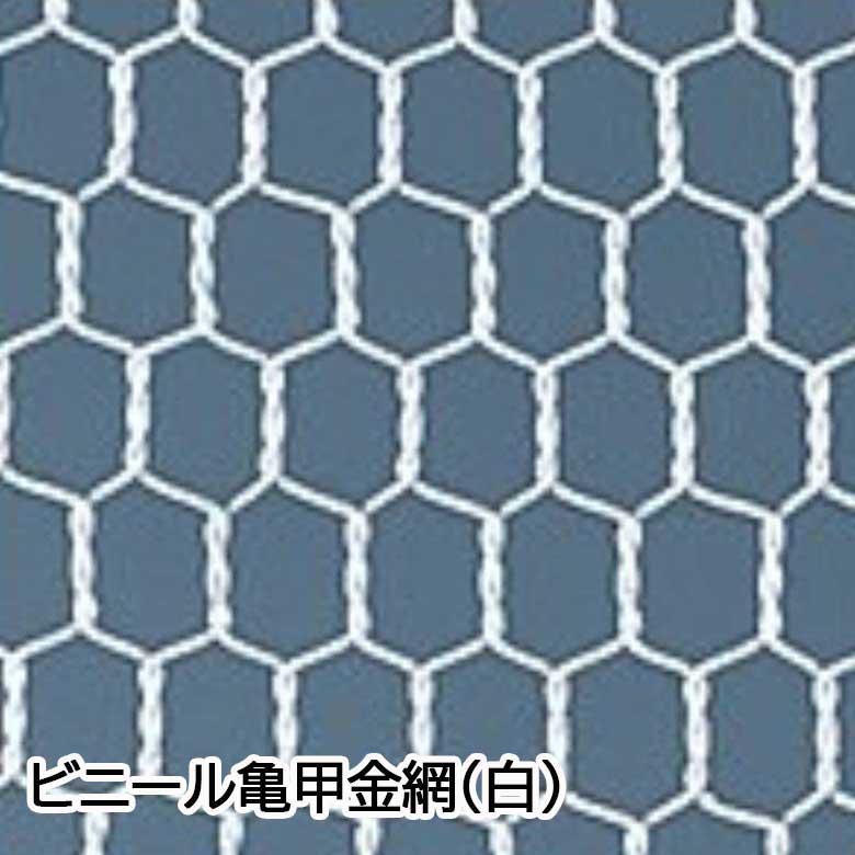 ビニール 亀甲金網 金網 ホワイト 03) #20 目開き:16mm 線径:0.85mm 大きさ:巾455mm×長さ30m