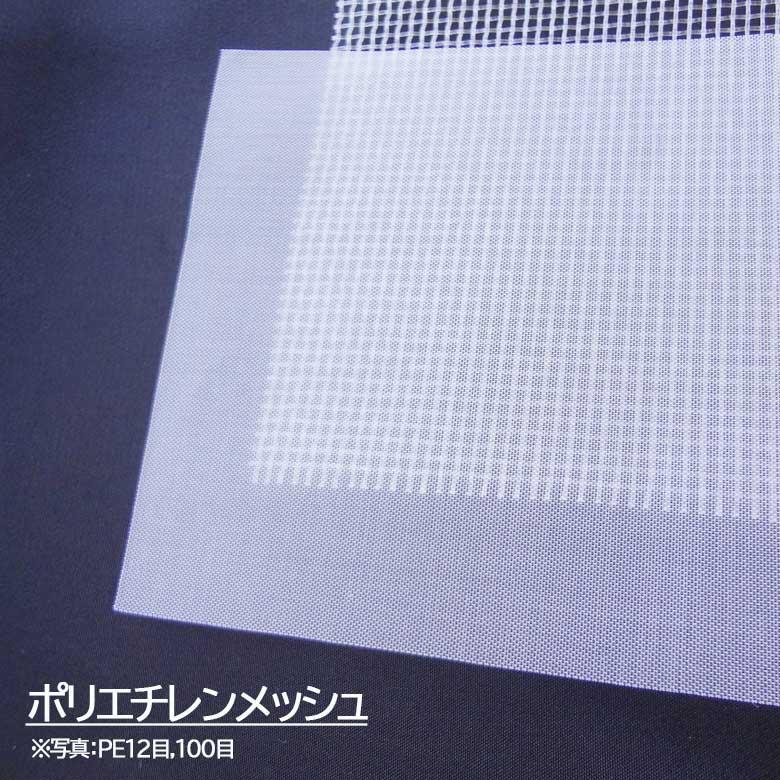 ポリエチレンメッシュ 一巻き5)MS-150目 メッシュ:120X102 幅(cm):94×長さ(m):50