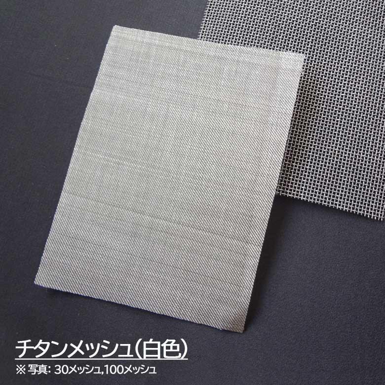白色(酸化被膜無し) チタンメッシュ メッシュ:30|線径(mm):0.2|目開き(mm):0.647|大きさ:200mm×0.2m