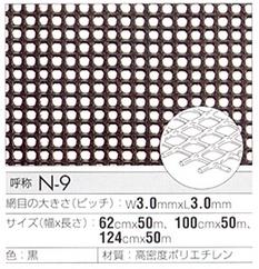 【切り売り】「樹脂網」「プラスチックネット」トリカルネット N-9 1000mm*30m fs04gm 大日本プラスチック タキロン ダイプラ 大プラ【あす楽】