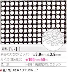 【切り売り】「樹脂網」「プラスチックネット」トリカルネット N-11 1000mm*25m fs04gm 大日本プラスチック タキロン ダイプラ 大プラ【あす楽】