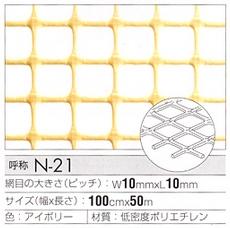 【切り売り】「樹脂網」「プラスチックネット」トリカルネット N-21 1000mm*34m fs04gm 大日本プラスチック タキロン ダイプラ 大プラ【あす楽】