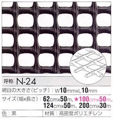 【切り売り】「樹脂網」「プラスチックネット」トリカルネット N-24 620mm*19m fs04gm 大日本プラスチック タキロン ダイプラ 大プラ【あす楽】