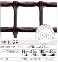 【切り売り】「樹脂網」「プラスチックネット」トリカルネット N-29 1240mm*39m fs04gm 大日本プラスチック タキロン ダイプラ 大プラ