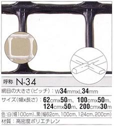 【切り売り】「樹脂網」「プラスチックネット」トリカルネット N-34 黒色 2000mm*8m fs04gm 大日本プラスチック タキロン ダイプラ 大プラ