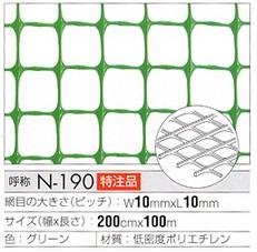 【切り売り】「樹脂網」「プラスチックネット」トリカルネット N-190 2000mm*48m fs04gm 大日本プラスチック タキロン ダイプラ 大プラ