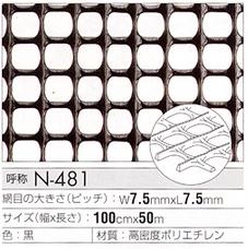 【切り売り】「樹脂網」「プラスチックネット」トリカルネット N-481 1000mm*21m fs04gm 大日本プラスチック タキロン ダイプラ 大プラ