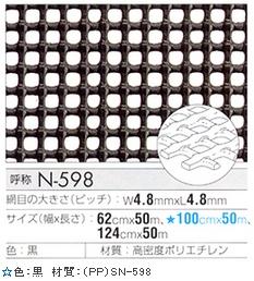 【切り売り】「樹脂網」「プラスチックネット」トリカルネット N-598 1240mm*18m fs04gm 大日本プラスチック タキロン ダイプラ 大プラ