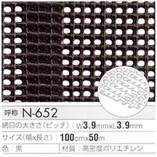 【切り売り】「樹脂網」「プラスチックネット」トリカルネット N-652 1000mm*18m fs04gm 大日本プラスチック タキロン ダイプラ 大プラ