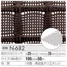 樹脂網 プラスチックネット トリカルネット N-682 巾1000mm×長さ9m 切り売り