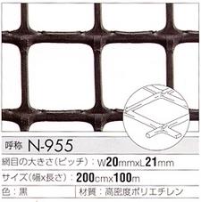 樹脂網 プラスチックネット トリカルネット N-955 巾2000mm×長さ43m 切り売り