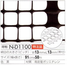 樹脂網 プラスチックネット トリカルネット N-D1100 巾910mm×長さ37m 切り売り