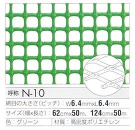 【切り売り】「樹脂網」「プラスチックネット」トリカルネット N-10 620mm*32m fs04gm  大日本プラスチック タキロン ダイプラ 大プラ