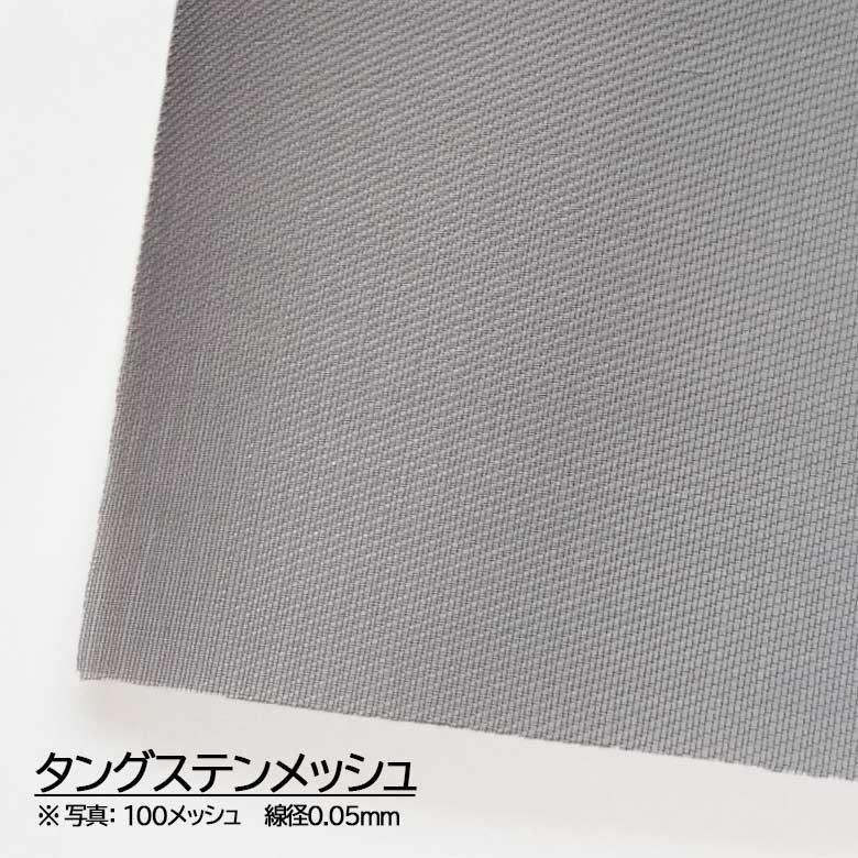 タングステンメッシュ 20)メッシュ:430|線径(mm):0.013|目開き(μ):46|大きさ:1000mm×1m