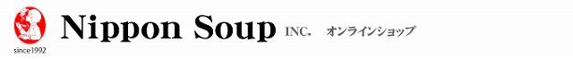 日本スープ株式会社:調味料(だし・ブイヨン)
