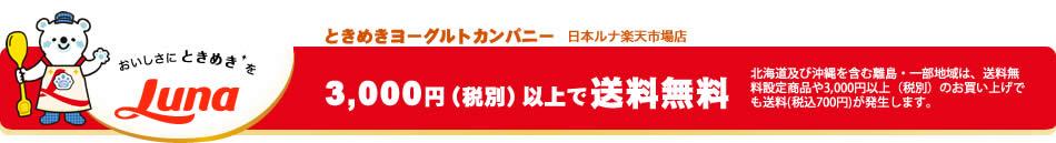 日本ルナ楽天市場店:「ときめきヨーグルトカンパニー」を目指す日本ルナの楽天市場ショップです