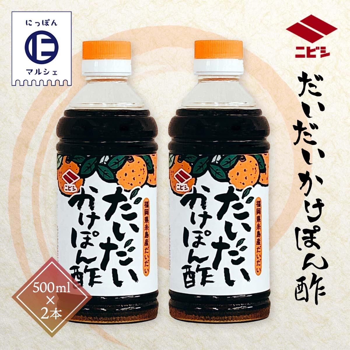 九州 福岡 醤油 調味料 老舗 ニビシ 古賀 だいだいぽん酢 つゆ ソース たれ 500ml×2 ニビシ醤油 買収 時間指定不可