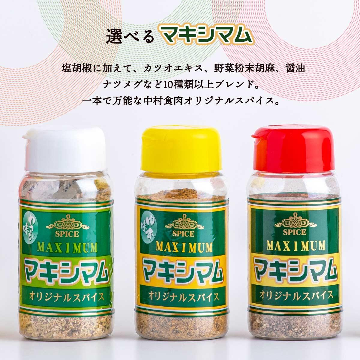 調味 料 マキシマム 調味料のマキシマムとは?宮崎が生んだ特製スパイスの使い方や購入方法