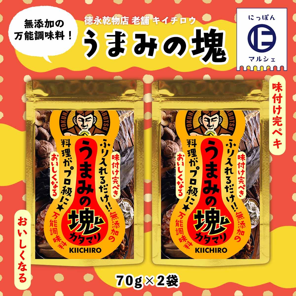 九州 福岡県 筑後 超人気 徳永乾物店 キイチロウ 老舗 70g×2 ご予約品 うまみの塊
