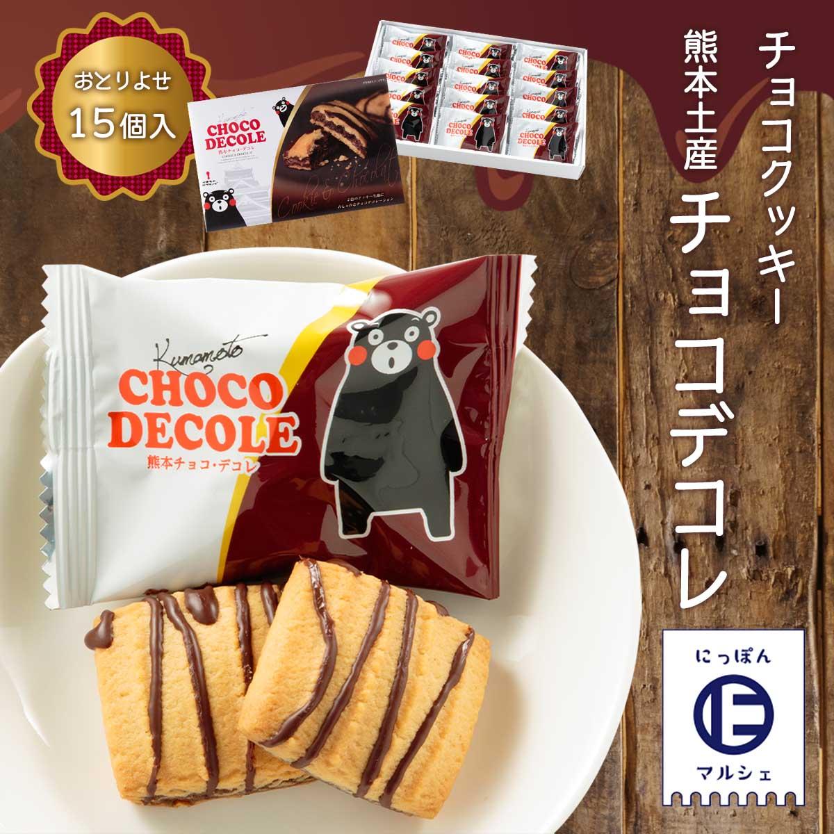 クッキーとチョコレートがしっかりとマッチしており お買得 ザクッとした食感が病みつきになります 九州 期間限定お試し価格 熊本 お菓子 お土産 阿蘇 木村 お取り寄せ チョコデコレ チョコクッキー 15個 くまモン 熊本土産
