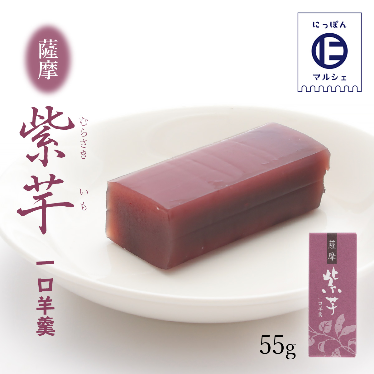紫芋を使用した一口羊羹 与え 馬場製菓 ようかん スピード対応 全国送料無料 薩摩 紫芋 一口羊羹 羊羹 屋久島 土産 一口 55g