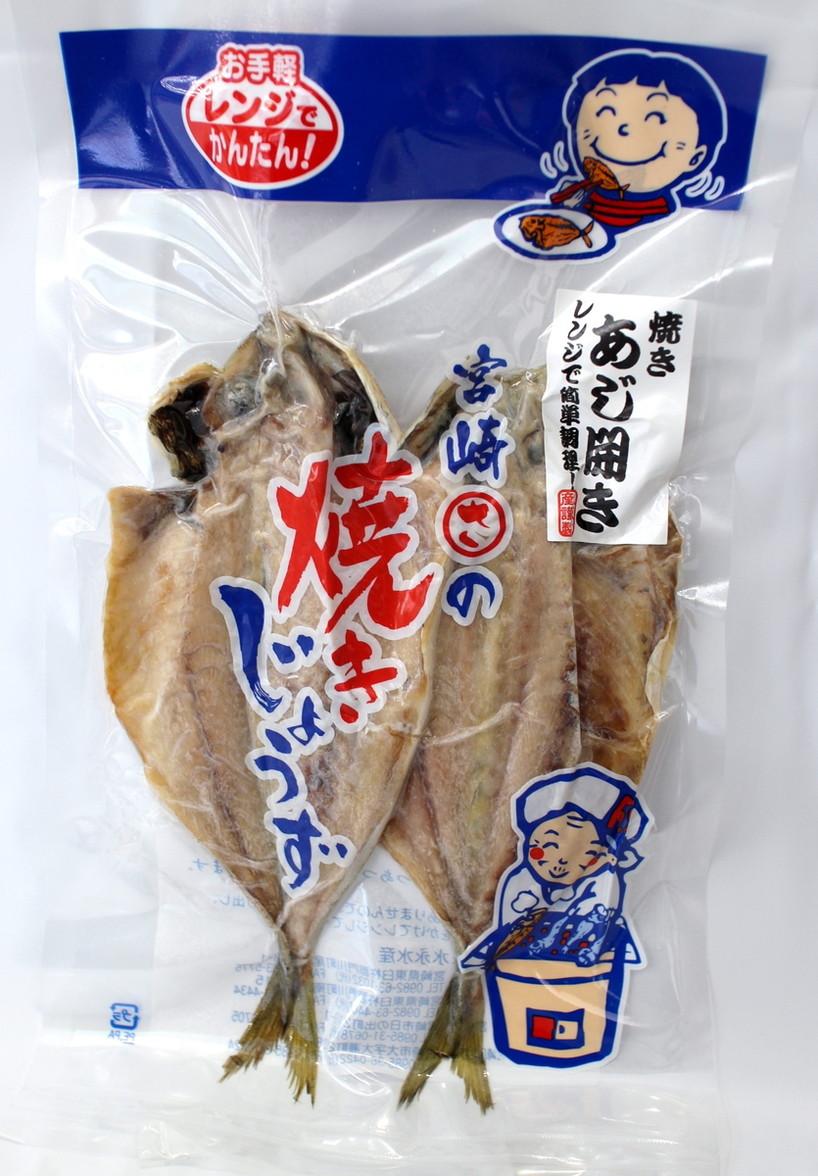 宮崎県 アジ 鯵 お取り寄せ グルメ 特売 アウトレットセール 特集 みずなが水産 2枚 あじ開き ギフト 焼きじょうず